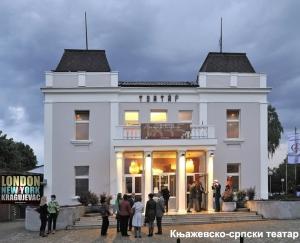 KST Kragujevevac