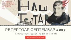 РЕПЕРТОАР СЕПТЕМБАР 2017-1