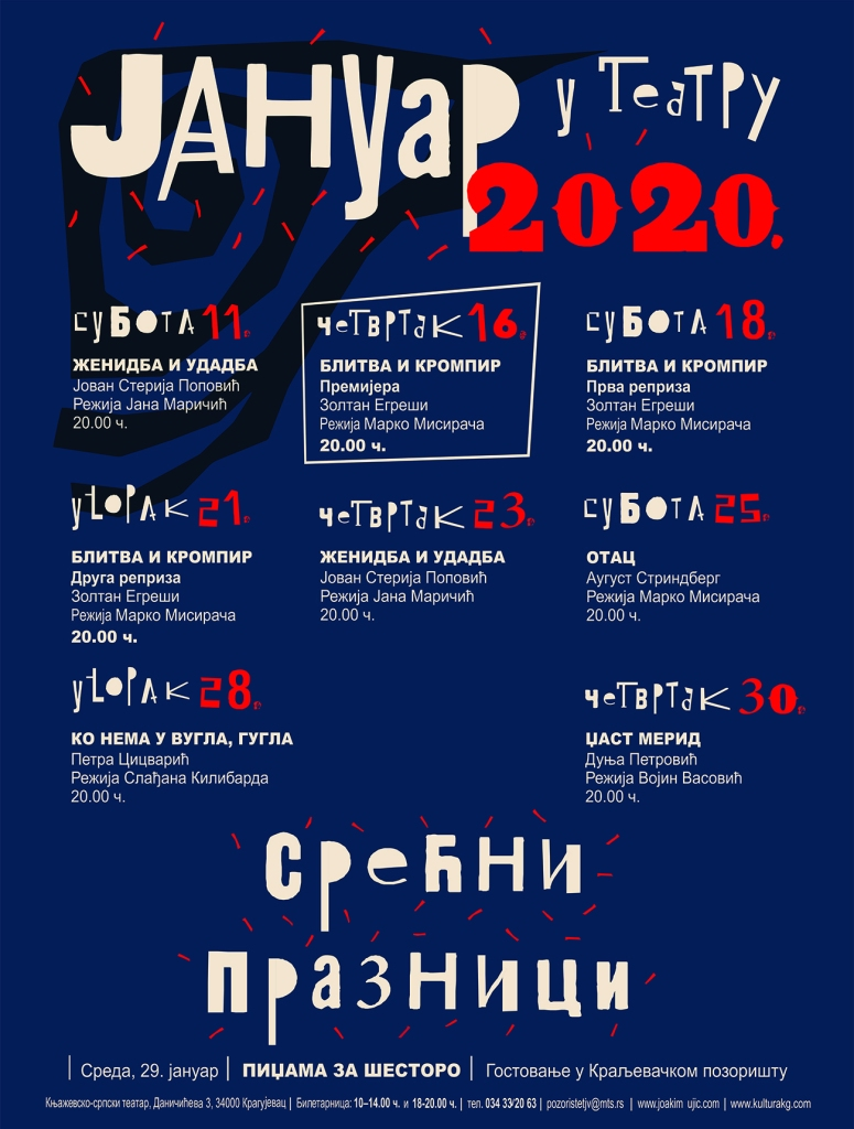 РЕПЕРТОАР - ЈАНУАР 2020. Књажевско-српски театар